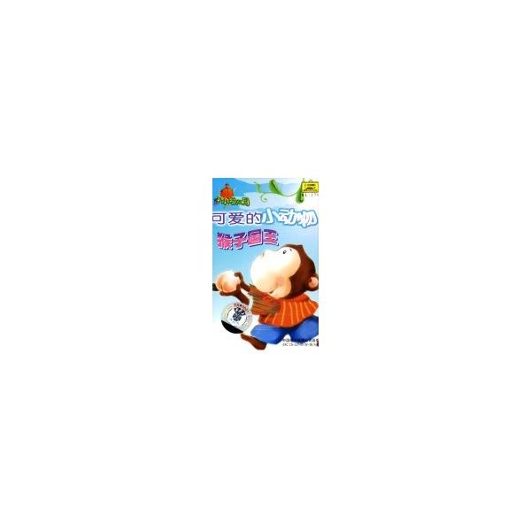 猴子国王:小小幼儿园系列(可爱的小动物)(音带)