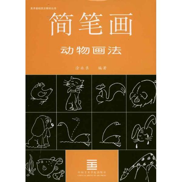 简笔画动物画法-涂永录--文轩网