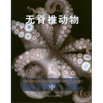 无脊椎动物-美国不列颠百科全书公司-科学与自然
