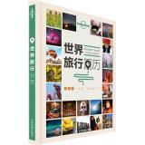 孤独星球Lonely Planet旅行指南系列:世界旅行日历