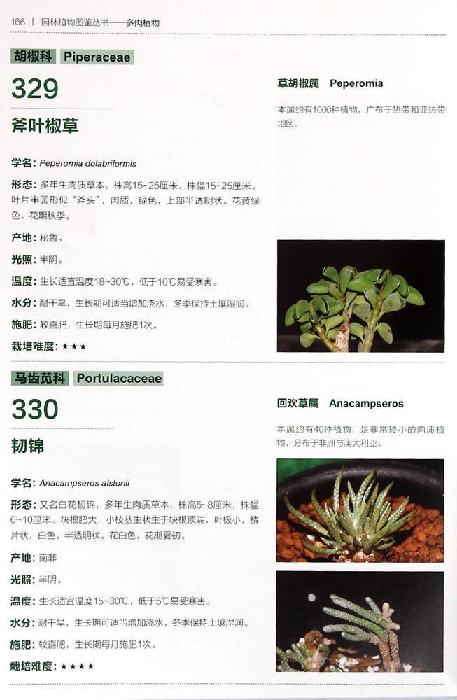 园林植物配置论文