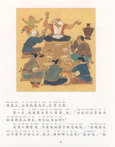 绘本中国寓言故事益智卷-林海音