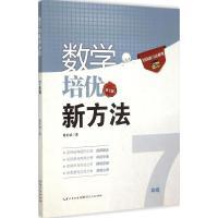 数学培优新方法(第7版)(7年级)