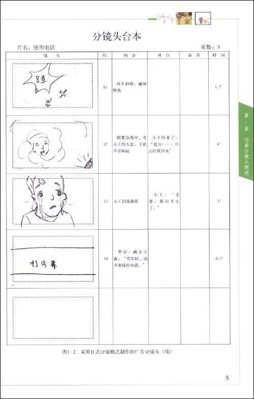 分镜头设计-李佩伦 等-动画-文轩网