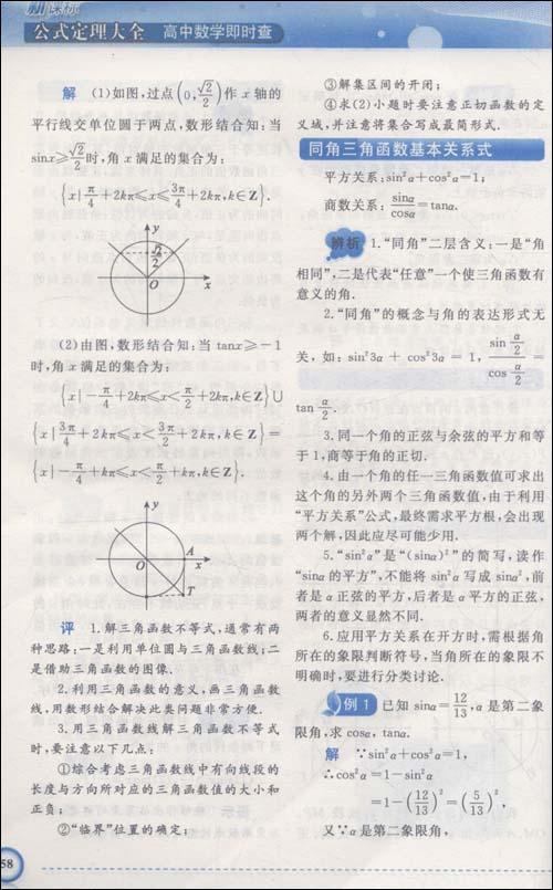 7函数模型及其应用 数学模型解应用问题基本步骤 解函数应用题