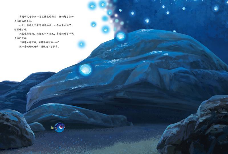 海底总动员(迪士尼官方绘本完整版)尼莫和多莉的故事