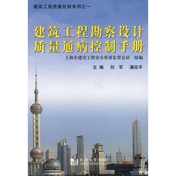 建筑工程勘察设计质量通病控制手册-上海市建设工程