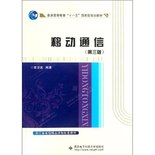 通信电路(第3版); 数字通信原理