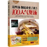 100道人气煲汤