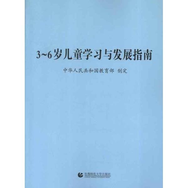 3-6岁儿童学习与发展指南-中华人民共和国教育部