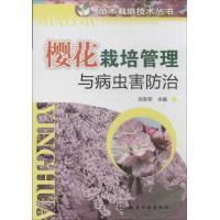樱花栽培管理与病虫害防治