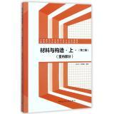 材料与构造(上)(室内部分)(第2版)/张长江