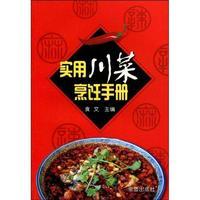 实用川菜烹饪手册
