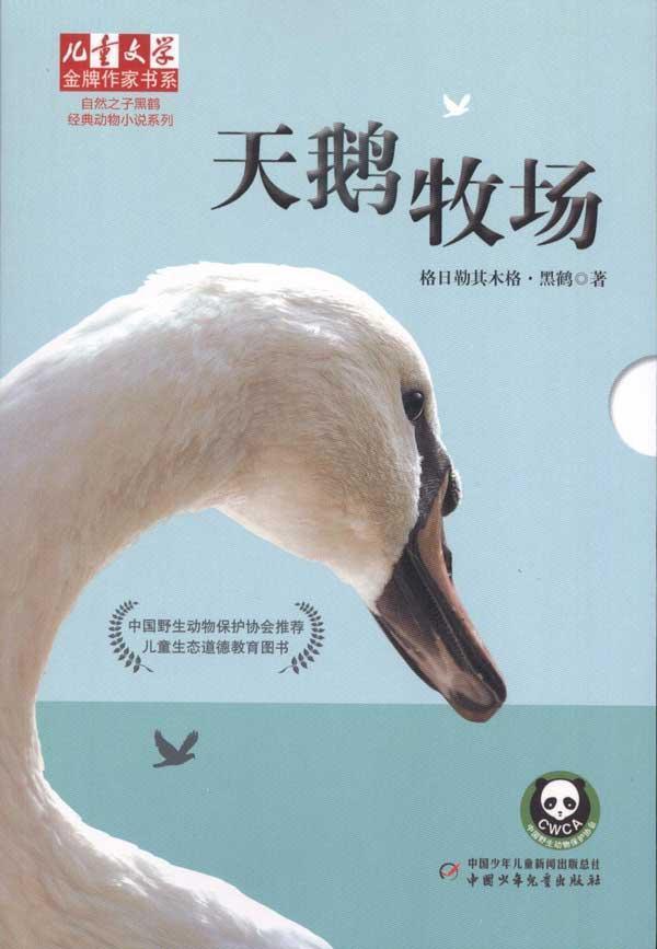 自然之子黒鹤经典动物小说系列—天鹅牧场/《儿童