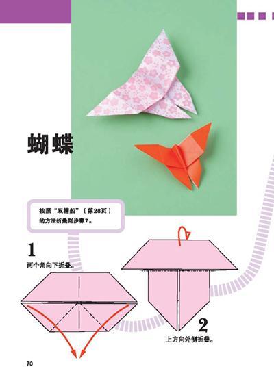 手工折纸树叶太阳