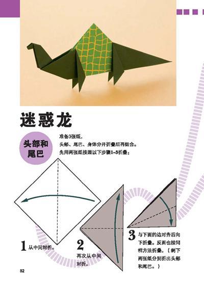 简单折纸大百科-(日)主妇之友社
