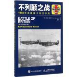 不列颠之战:1940年英国国土防空作战