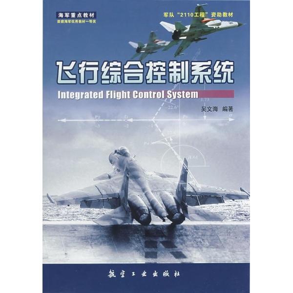 主讲了多种型号飞机的飞行控制系统装备课程以及