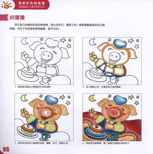 我爱彩色铅笔画-唐瑶-漫画/绘本-文轩网