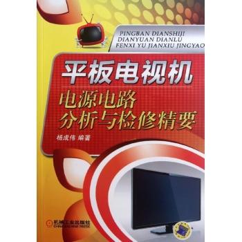平板电视机电源电路分析与检修精要-杨成伟-电子与