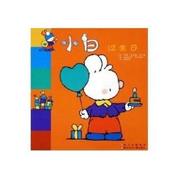 小白过生日/兔子小白系列丛书-玛丽-弗朗斯·弗卢里