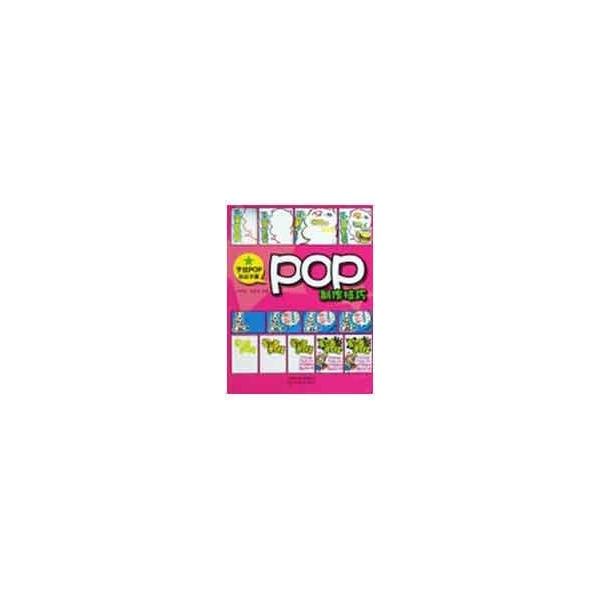 pop制作技巧/手绘pop技法手册-向明琨//蒋雪南-书法