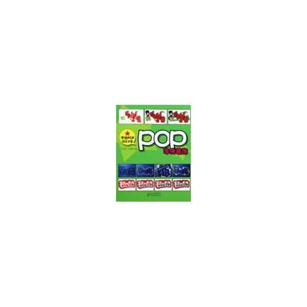 pop字体装饰/手绘pop技法手册