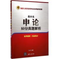 张小龙申论80分真题解析(最新版)