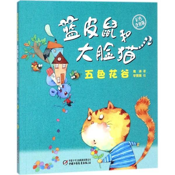 蓝皮鼠和大脸猫(五色花谷)