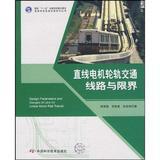 直线电机轮轨交通线路与限界/直线电机轨道交通系列丛书