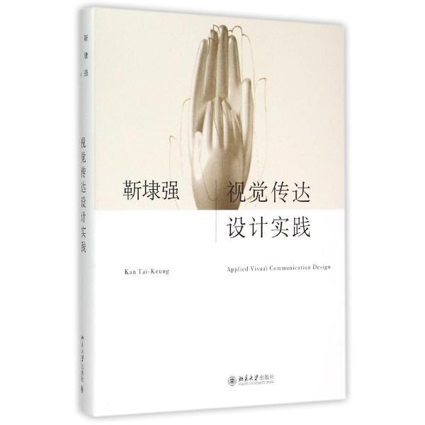 视觉传达设计实践-靳埭强