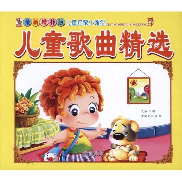 儿童歌曲精选 童婴卡通 少儿