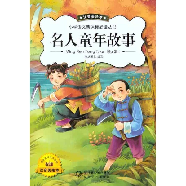 名人童年故事 中小学课外读物
