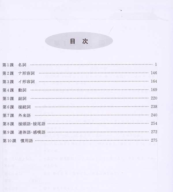 新日本语能力考试n2文字词汇解说篇简介,新日