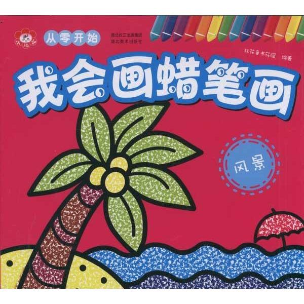 风景 我会画蜡笔画-红花童书花园-少儿-文轩网