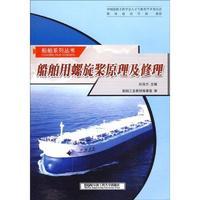 船舶用螺旋桨原理及修理