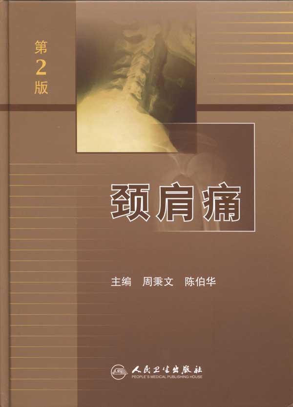 现任青岛大学医学院附属医院脊柱外科主任