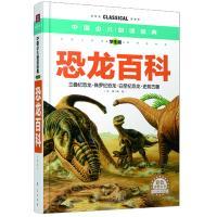 中国少儿必读金典•恐龙百科(学生版)