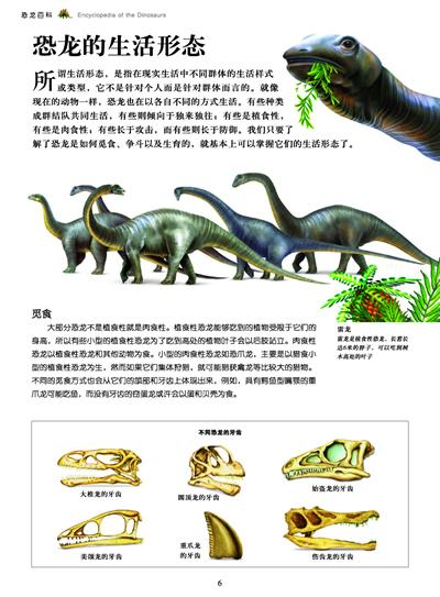 恐龙百科-龚勋 编-电工技术-文轩网
