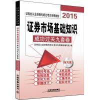 (2015)证券业从业资格无纸化考试专用教材•证券市场基础知识成功过关九套卷