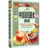 中国居民膳食指南(彩图白金版)
