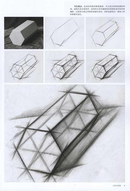 结构素描·石膏几何