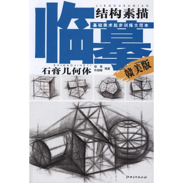 基础美术起步训练大范本·临摹/结构素描·石膏几何