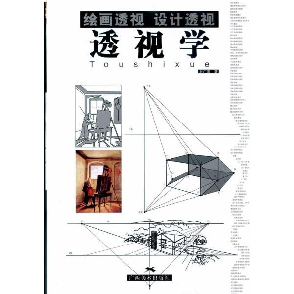 绘画透视设计透视-透视学-刘广滨