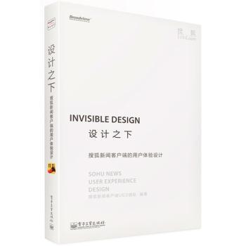 设计之下/搜狐新闻客户端的用户体验设计(全彩):搜狐新闻客户端的用户体验设计