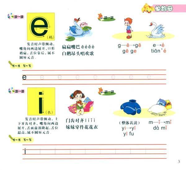 学拼音-童婴文化?编绘-幼儿启蒙-文轩网