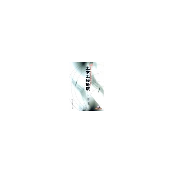 土木工程地质(cd)-陈洪江-天文学