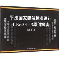 平法国家建筑标准设计11G101-3原创解读