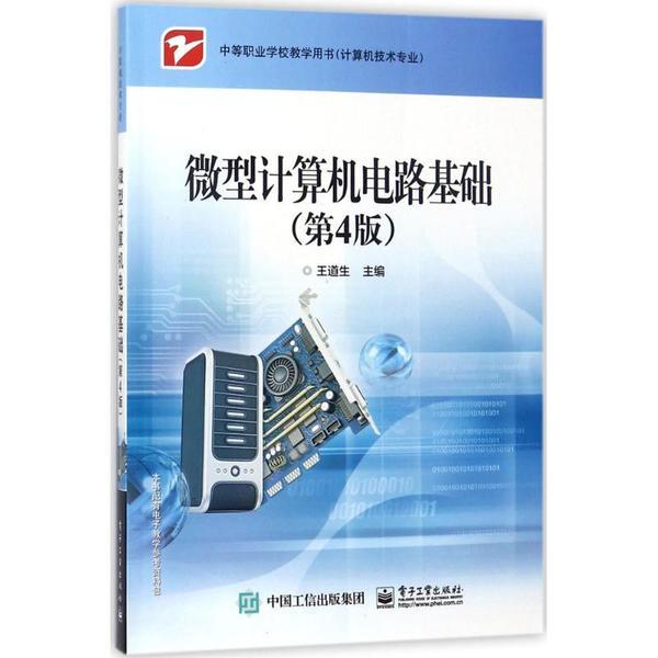 微型计算机电路基础(第4版)