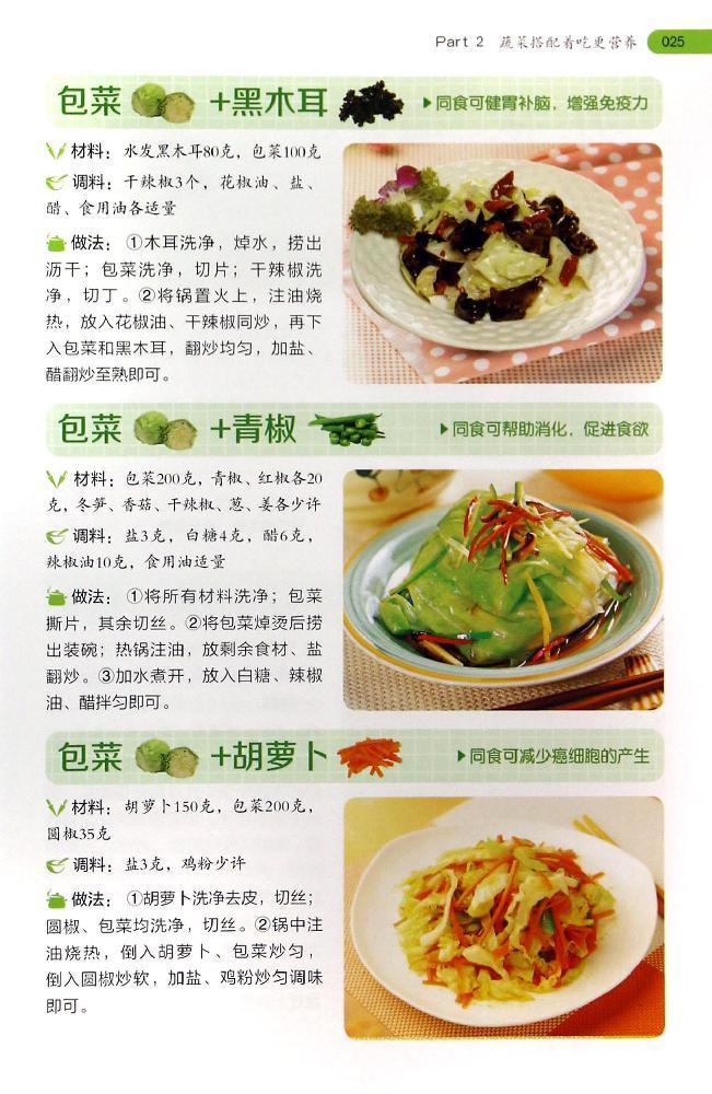 混搭更书籍:相宜菜谱搭配v书籍营养美食食物小高一青春期长食谱周图片